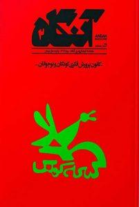 تصویر مجله کتاب گونه آنگاه است.