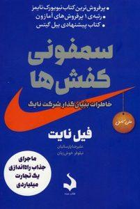 تصویر کتاب سمفونی کفش ها است.