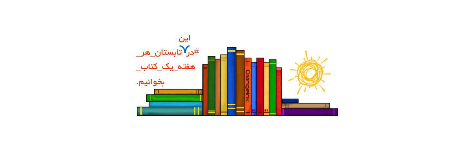 book-campaign