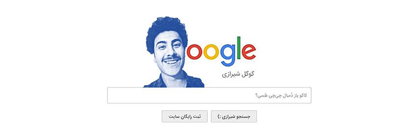 تصویر صفحه گوگل شیرازی در محیط وب است.