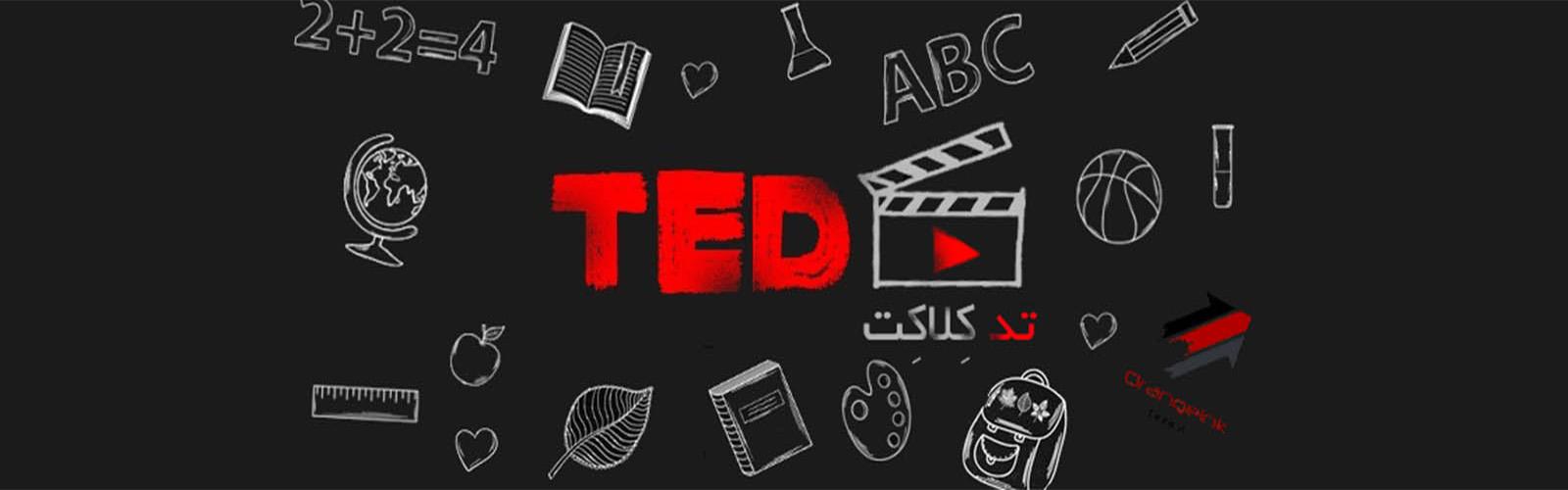 تصویر ابتدایی پروژه ی تد کلاکت