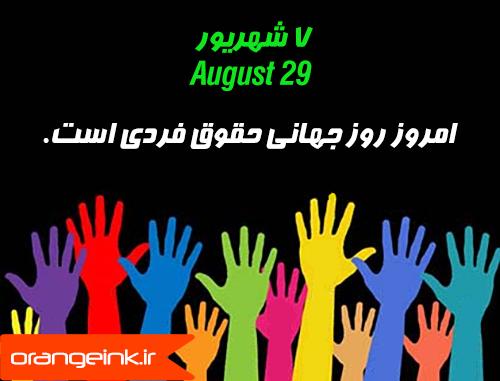 بنر روز جهانی حقوق فردی مقارن با 29 آگوست