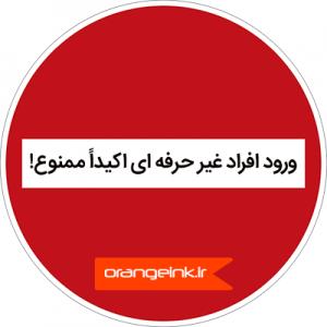 تصویری با عنوان ورود افراد غیر حرفه ای اکیدا ممنوع!