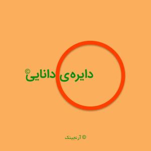 لوگوی دایره ی دانایی، پروژه ای در جستجوی دانایی از آرنجینک