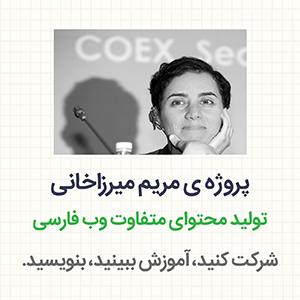 لوگوی پروژه ی مریم میرزاخانی، پروژه ای دانش افزایی در جستجوی دانایی از آرنجینک