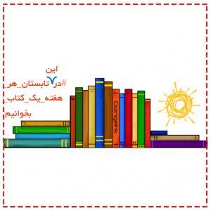 لوگوی کمپین کتابخوانی، پروژه ای در جستجوی دانایی از آرنجینک