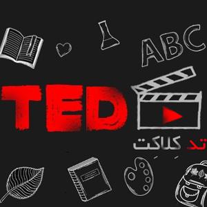 لوگوی تد کلاکت، پروژه ای پروژه ای در جستجوی دانایی از آرنجینک