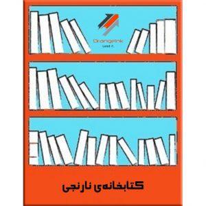 لوگوی کتابخانه ی نارنجی، پروژه ای در جستجوی دانایی از آرنجینک