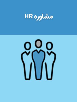 تصویر ورود به بخش مشاوره HR؛ بخشی از همکاری های سازمانی آرنجینک