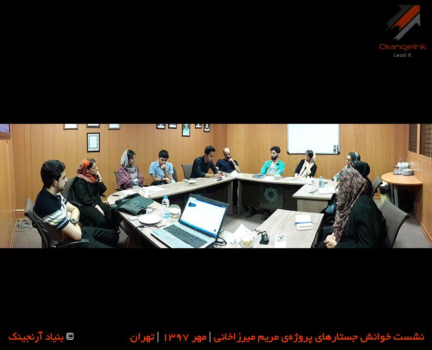 تصاویر رویداد هجدهم آرنجینک؛ نشست خوانش جستارهای پروژهی مریم میرزاخانی