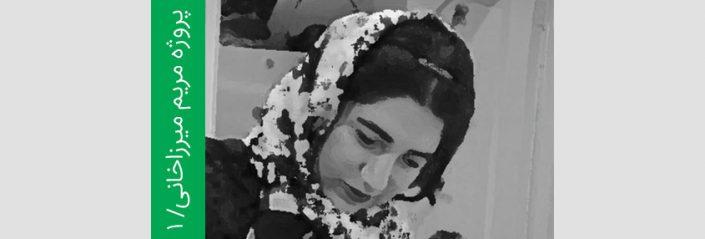 عکسی سیاه و سفید از شیرین طحانان