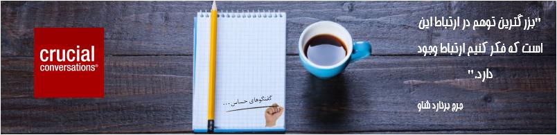 تصویری شامل یک دفتر یادداشت و یک فنجان قهوه، با الهام از موفقیت در گفتگوی حساس