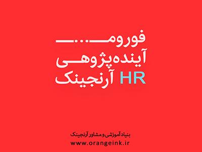 فوروم آیندهپژوهی HR