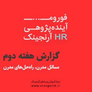 گرافیک گزارش هفته دوم فوروم آینده پژوهی HR آرنجینک - دستاوردهای لایه اول کرونا برای HR و برای کار