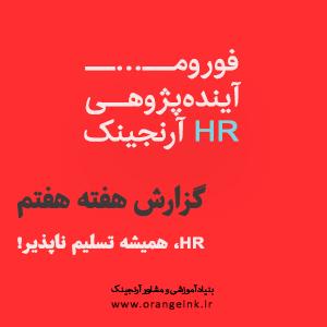 HR، همیشه تسلیم ناپذیر. اشاره به استقلال مدیریت منابع انسانی دارد.